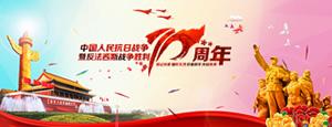 中国人民抗日战争暨世界反法西斯战争胜利70周年