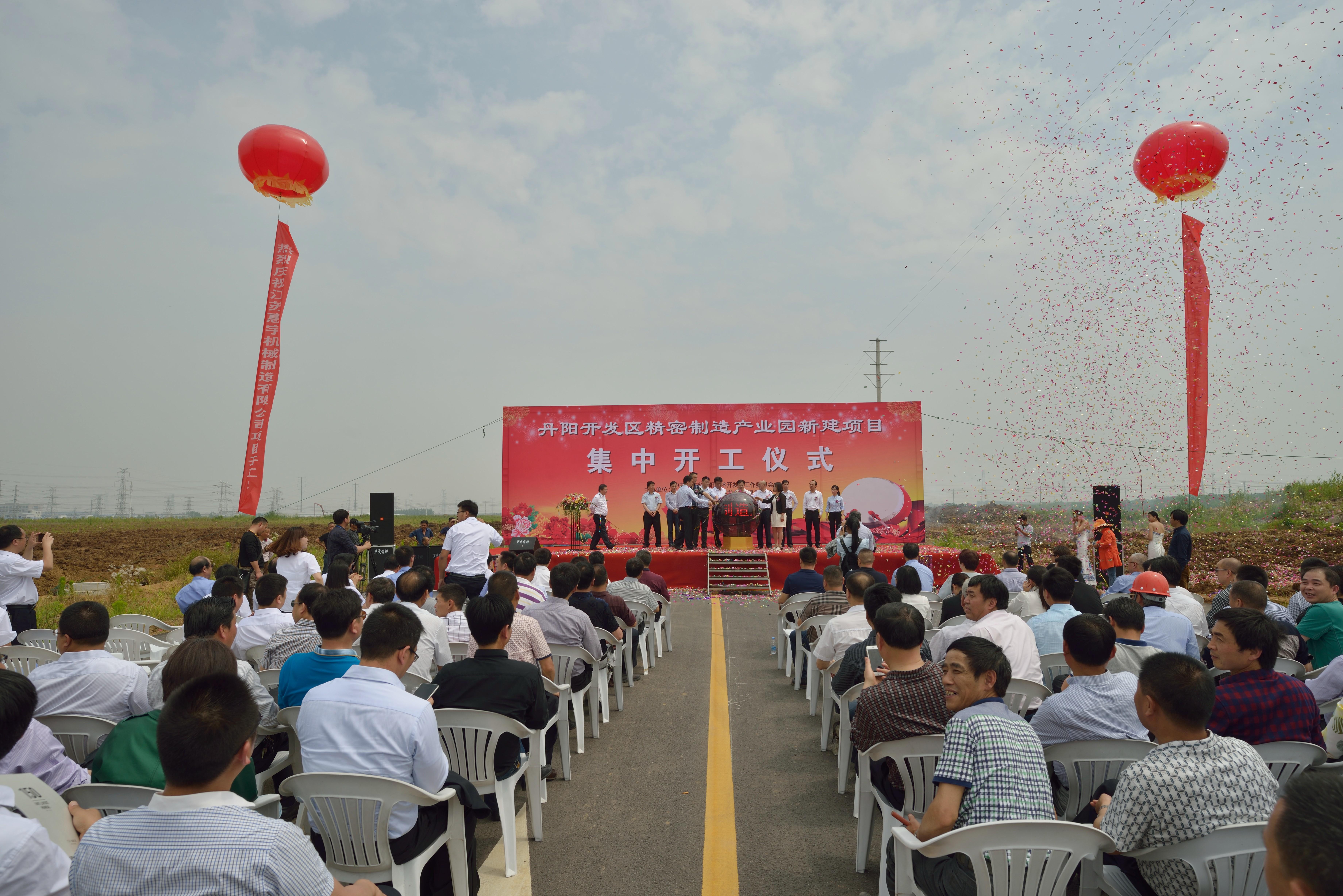 热烈祝贺我区新建项目集中开工仪式隆重举行