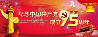纪念中国共产党成立95周年