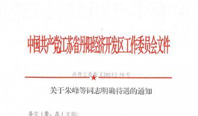 关于朱峰等同志明确待遇的通知