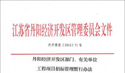 丹阳经济开发区部门、有关单位工程项目招标管理暂行办法