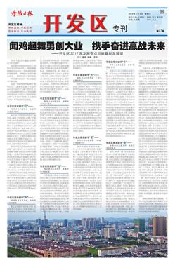 贝博体育西甲赞助官网专刊第47期