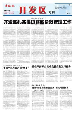 贝博体育西甲赞助官网专刊第66期