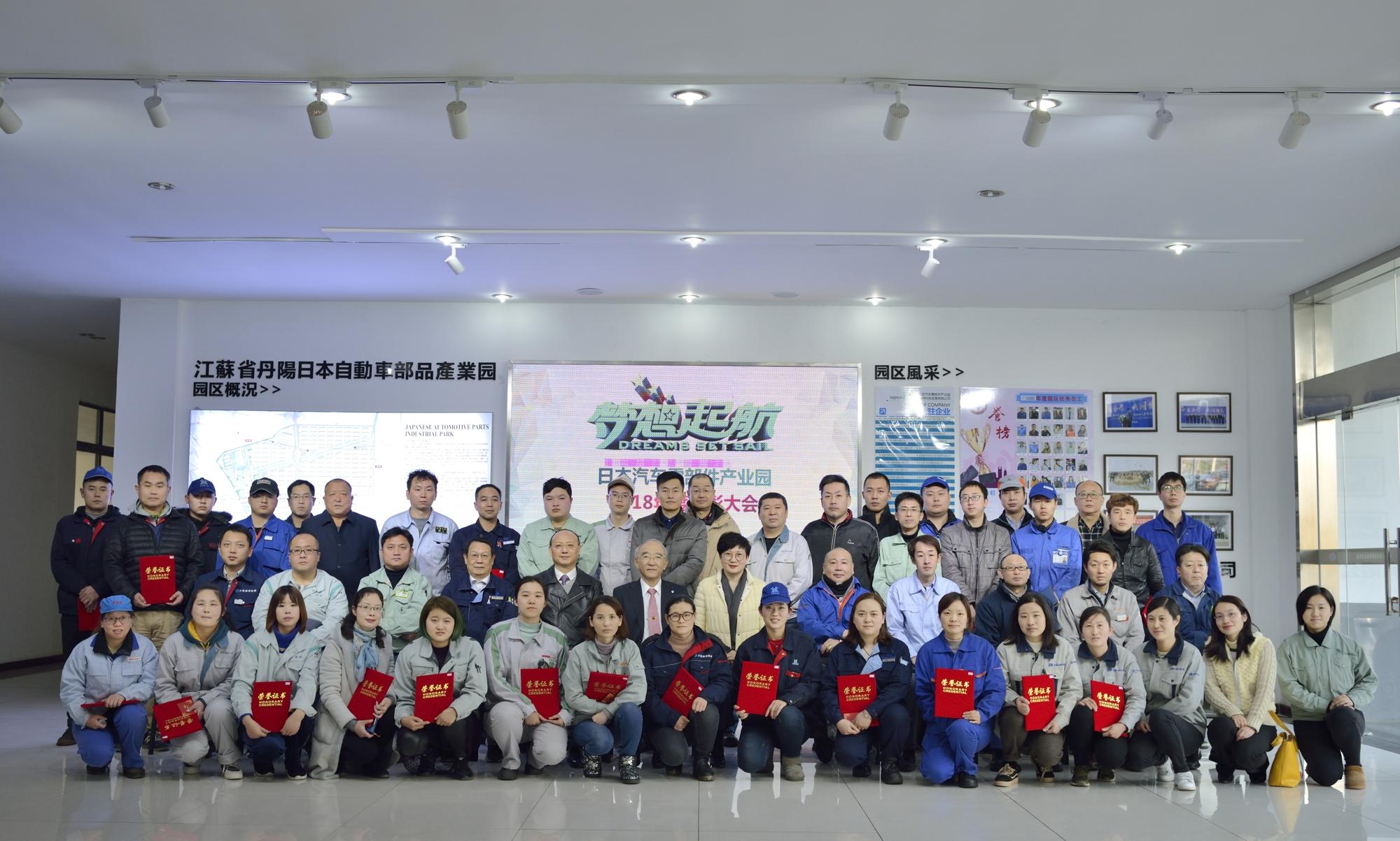日产园34名员工获表彰