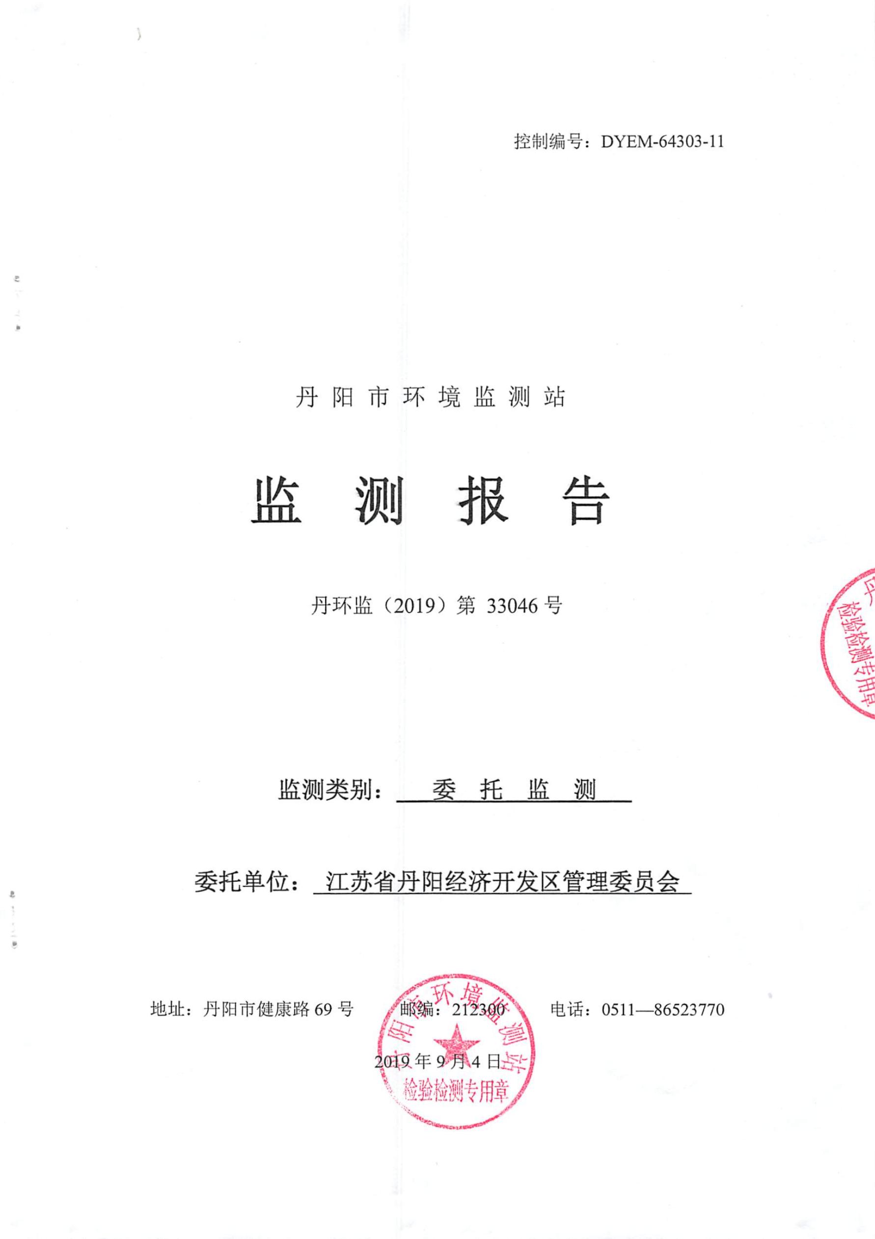 丹阳市环境监测站监测报告 丹环监(2019)第33046号 公示