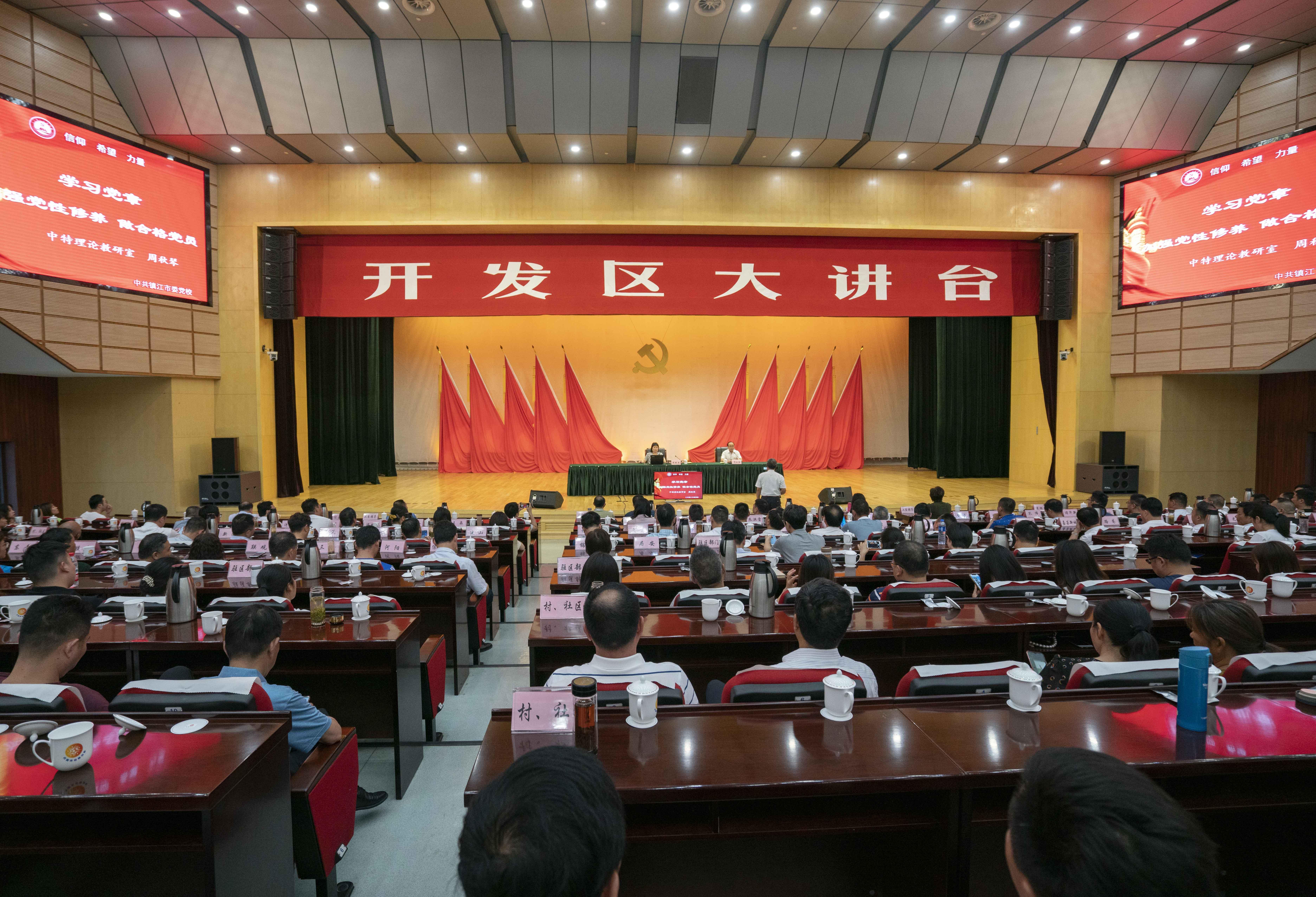 """""""贝博体育西甲赞助官网大讲台""""解读党章"""